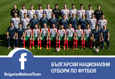 BulgarianNationalTeam